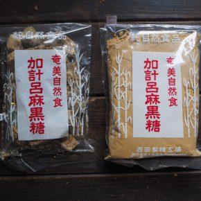 加計呂麻黒糖