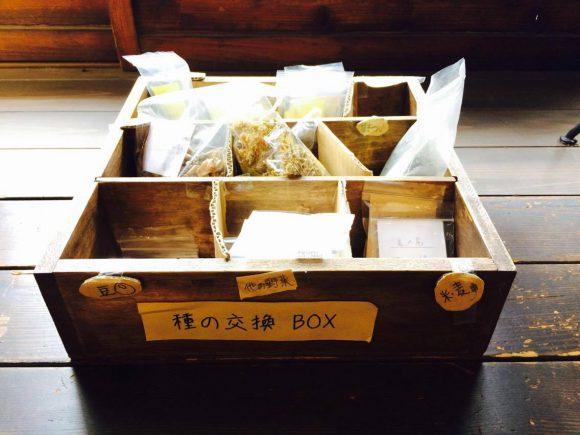 種の交換BOXを設置して一年。