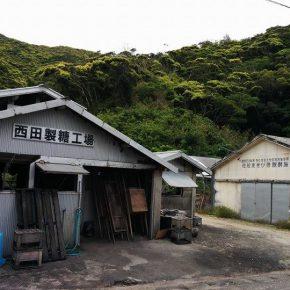 17加計呂麻島