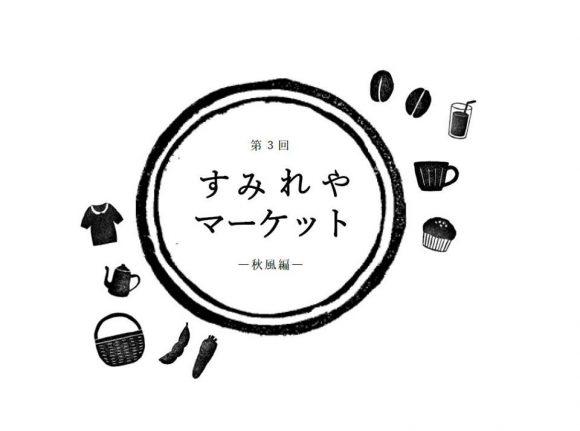 すみれやマーケット -秋風編-
