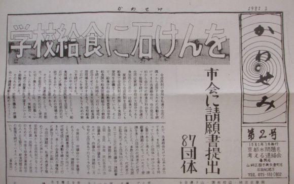 「京都水問題を考える連絡会」の活動をお聞きする会