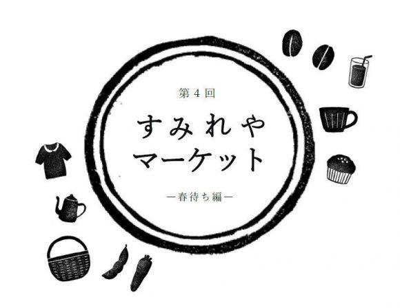 すみれやマーケット −春待ち編−