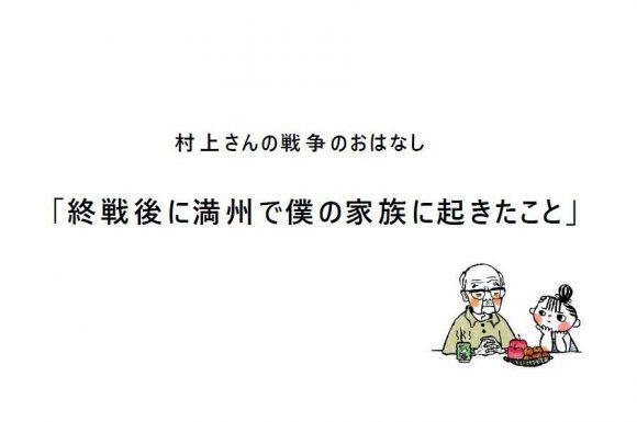村上さんの戦争のおはなし〜 「敗戦後に満州で僕の家族に起きたこと」