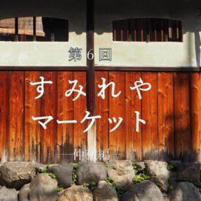 すみれやマーケット −仲秋編−