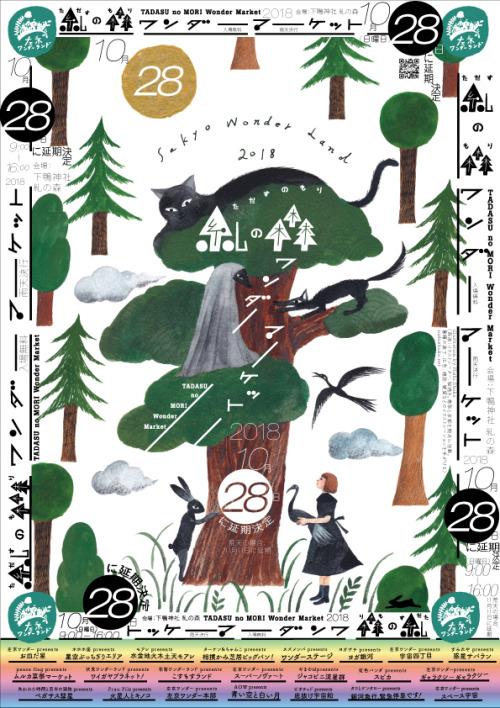 糺の森ワンダーマーケット2018