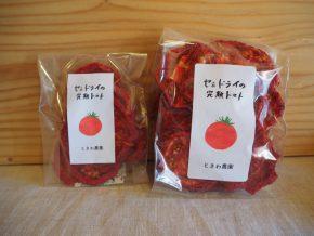 セミドライの完熟トマト