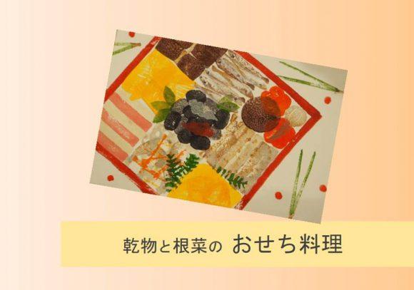 乾物と根菜のおせち料理