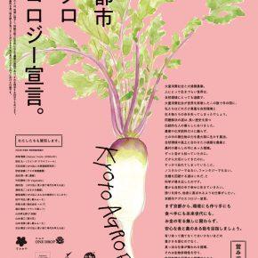 明日は京都市長選挙! 〜京都市アグロエコロジー宣言。〜