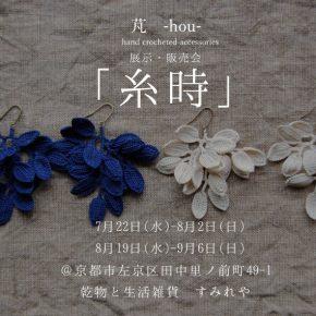 芃-hou-さん展示・販売会「糸時」(7/22〜9/6)