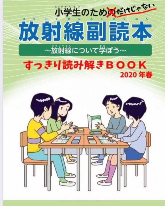 『放射線副読本すっきり読み解きBOOK』を読む会