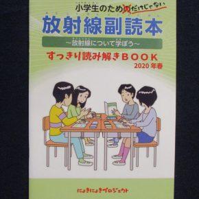 「放射線副読本すっきり読み解きBOOKを読む会」を開催しました。