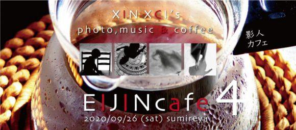 EIJIN cafe / 影人カフェ 4