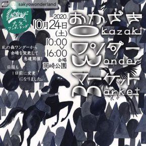 来週は岡崎ワンダーマーケット!