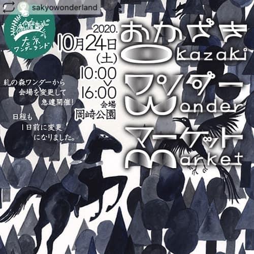 岡崎ワンダーマーケット