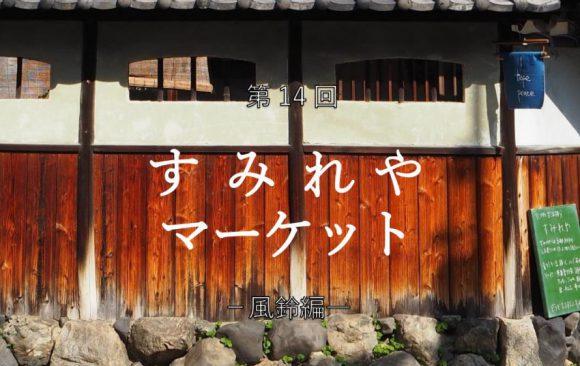 すみれやマーケット -風鈴編-