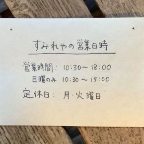 営業時間の変更(日曜日)